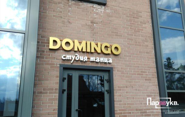 Доминго — студия танца