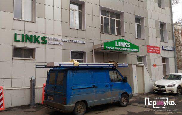 Линкс — курсы иностранных языков