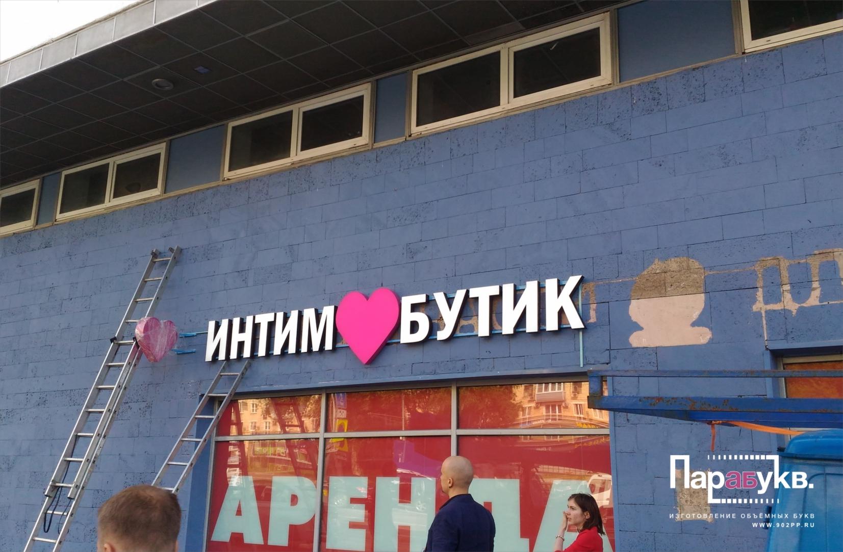 intim-magazin-tomsk
