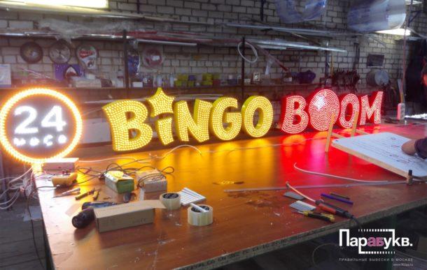 Вывеска для букмекерского клуба «Bingo Boom»