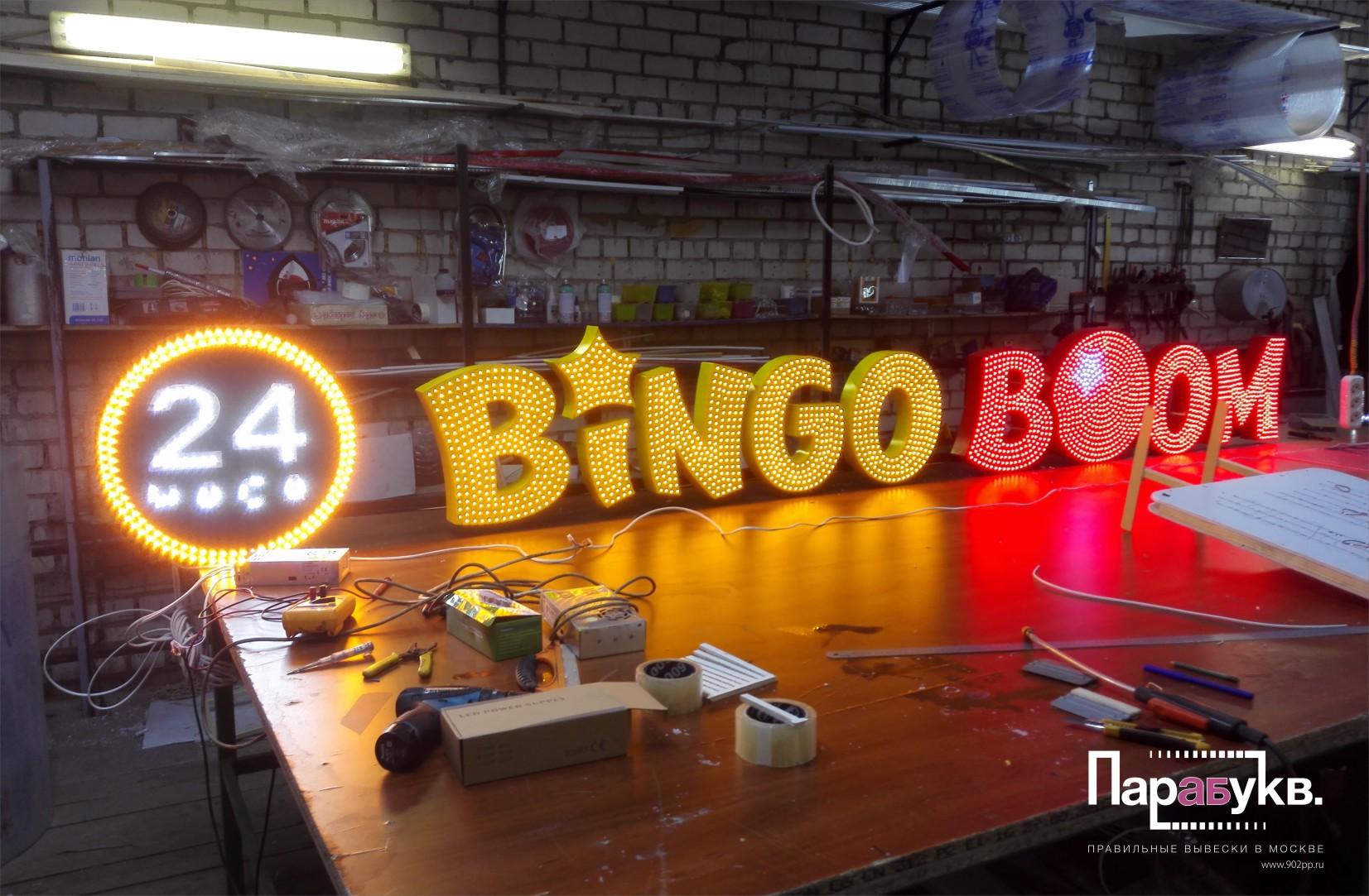 Объемные буквы Bingo Boom