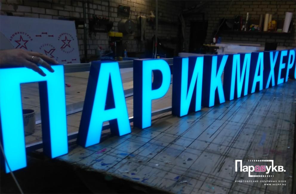 Объемные буквы Парикмахерская