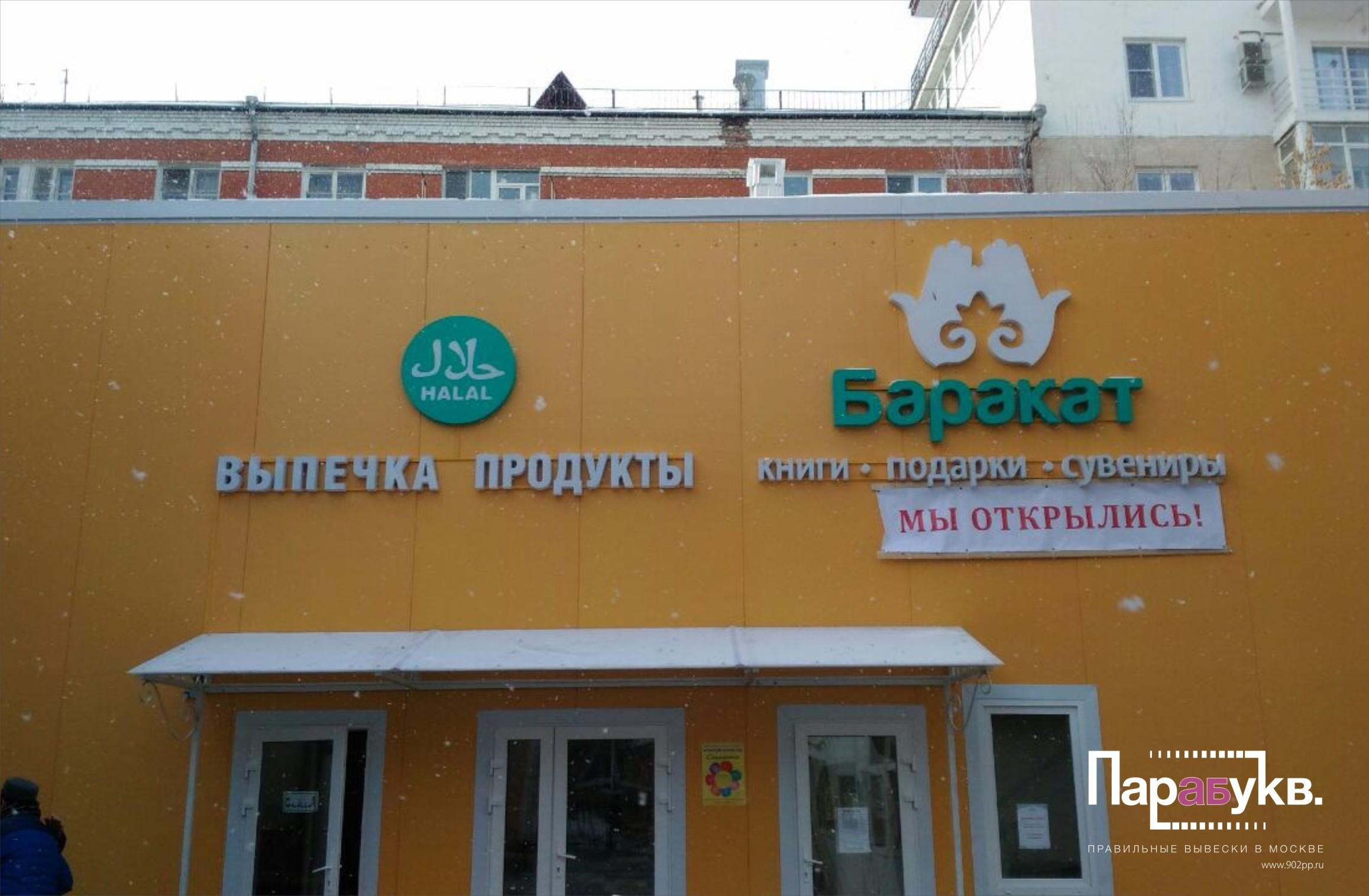 Форма заказа расчета стоимости размещения рекламы на фасадов реклама конкурентов яндекс директ