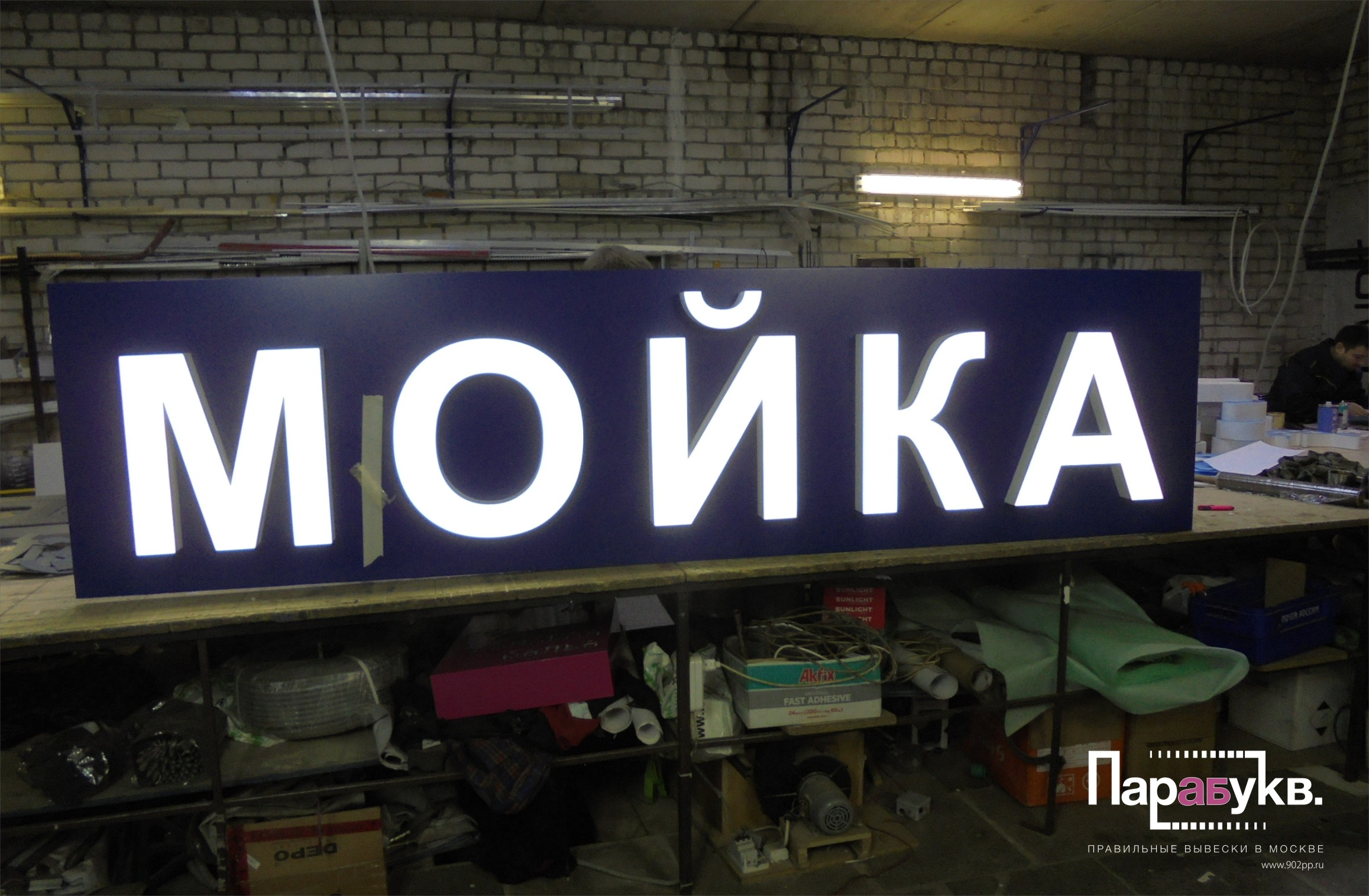 вывески Мойка