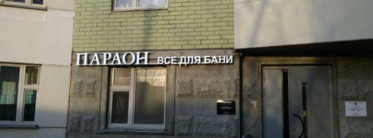 Отзыв владельца магазина «ПАРАОН»