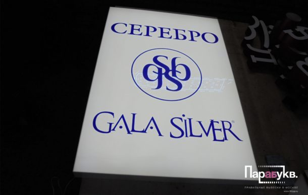 Гала Серебро