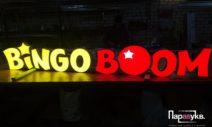 Бинго Бум