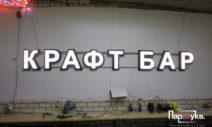Крафт Бар