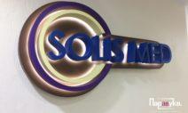 Клиника SolisMed