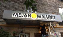 Меланома — клиника