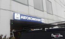 Автокомплекс