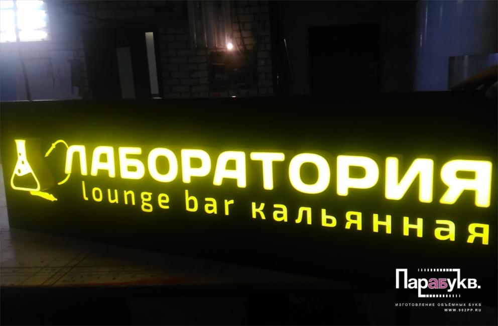 Кальян бар