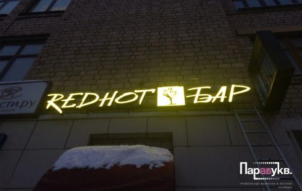 RedHot Bar