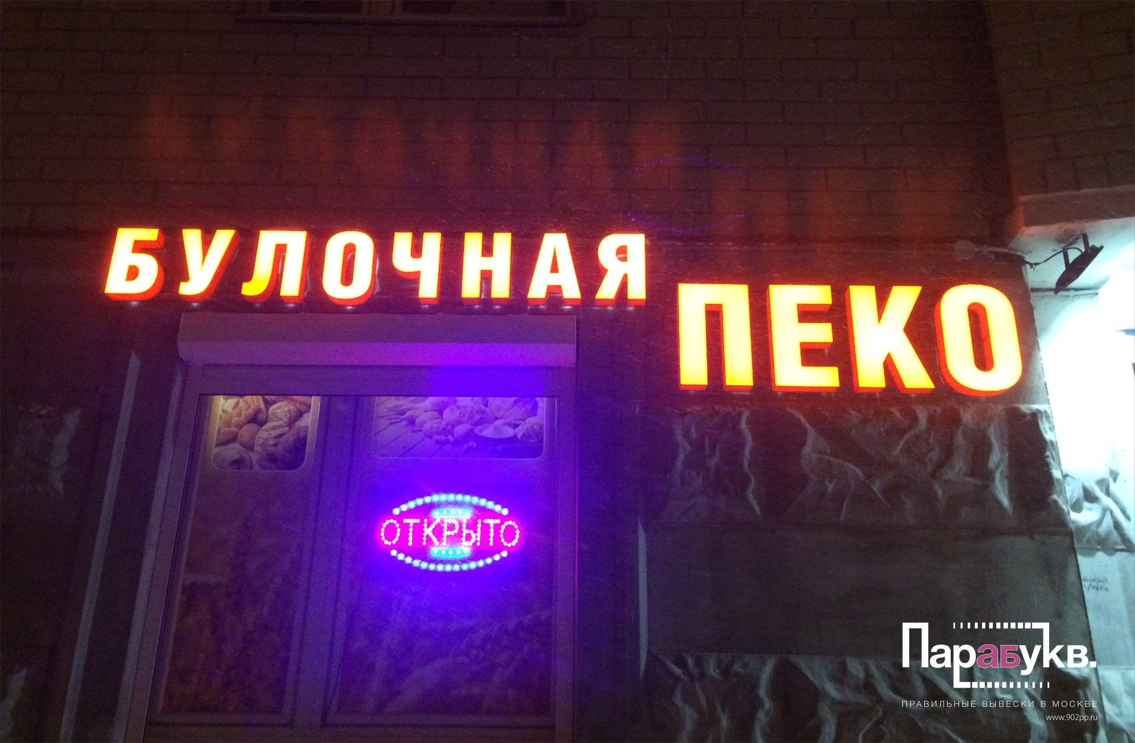 Вывеска для ресторанов