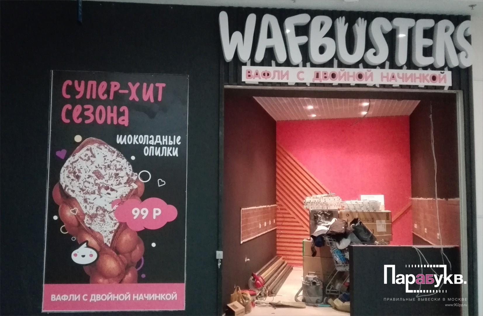 Вывеска для wafbusters
