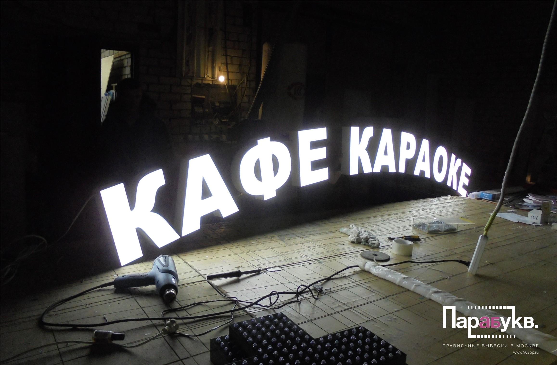 Объемные буквы кафе караоке