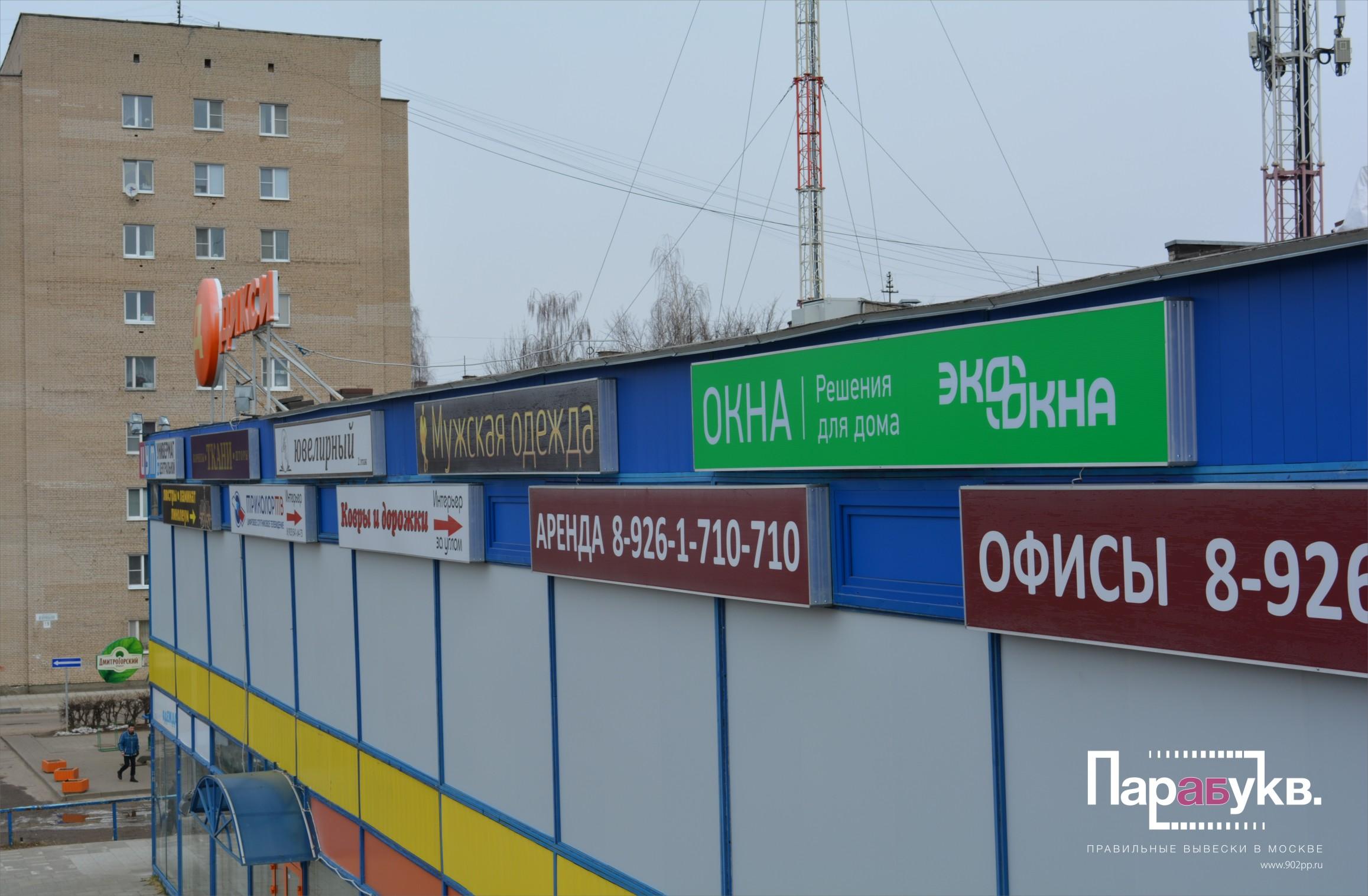 Световые короба в Москве