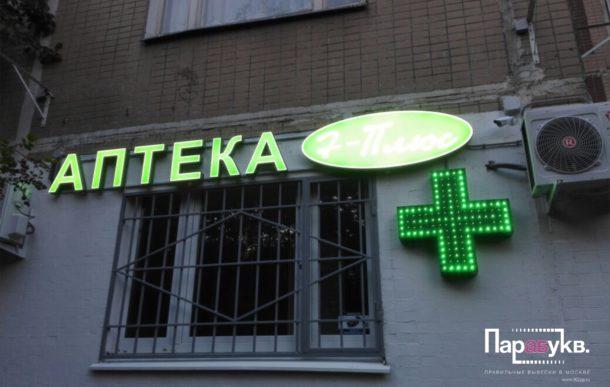 Аптека 7 Плюс