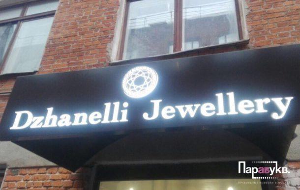 Джанелли