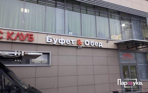 Буфет & Обед