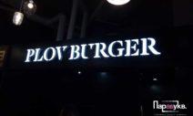 Plov Burger