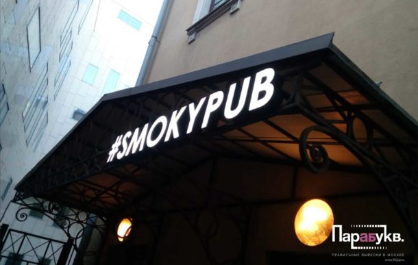 SmokyPub